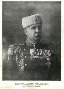 Георги-Абаджиев